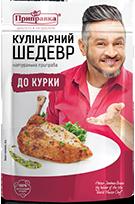 Натуральная приправа к курице 30г