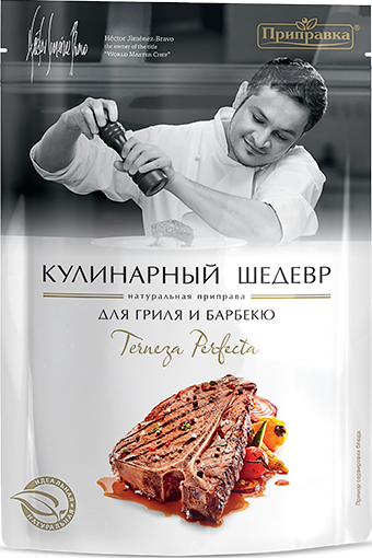 Натуральна приправа для гриля і барбекю «Terneza perfecta» 30г
