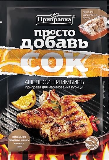 Приправа для курки «Апельсин і імбир» 30г