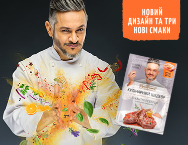 """New design of the collection of natural seasonings """"Culinary Masterpiece"""" and even more tastes"""