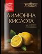 Лимонна кислота природного походження