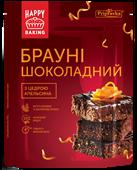 """Суміш для випікання  """"Брауні шоколадний"""" з цедрою апельсину Happy Baking"""