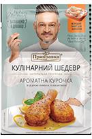 «Кулинарный шедевр» ароматная курочка с цедрой лимона и базиликом 30г