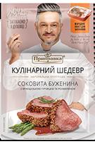«Кулинарный шедевр» сочная буженина с французской горчицей и розмарином 30г