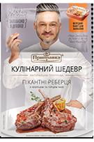 «Кулинарный шедевр» пикантные ребрышки с тимьяном и перцем чили 30г