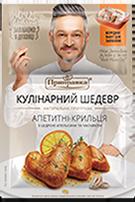 «Кулинарный шедевр» аппетитные крылышки с цедрой апельсина и чесноком 30г