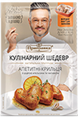 """Culinary masterpiece"" appetizing wings with orange peel and garlic 30g"