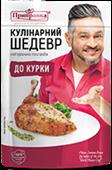 """""""Кулінарний шедевр"""" до курки 30г"""
