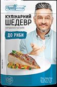"""""""Кулінарний шедевр"""" до риби 30г"""