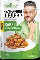 """""""Кулинарный шедевр"""" карри с лемонграссом 30г"""