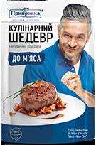 """""""Кулинарный шедевр"""" к мясу 30г"""