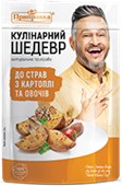 """Culinary masterpiece"" for dishes from potatoes and vegetables 30g"