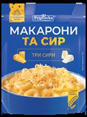 """Макарони та сир"" Три сири"
