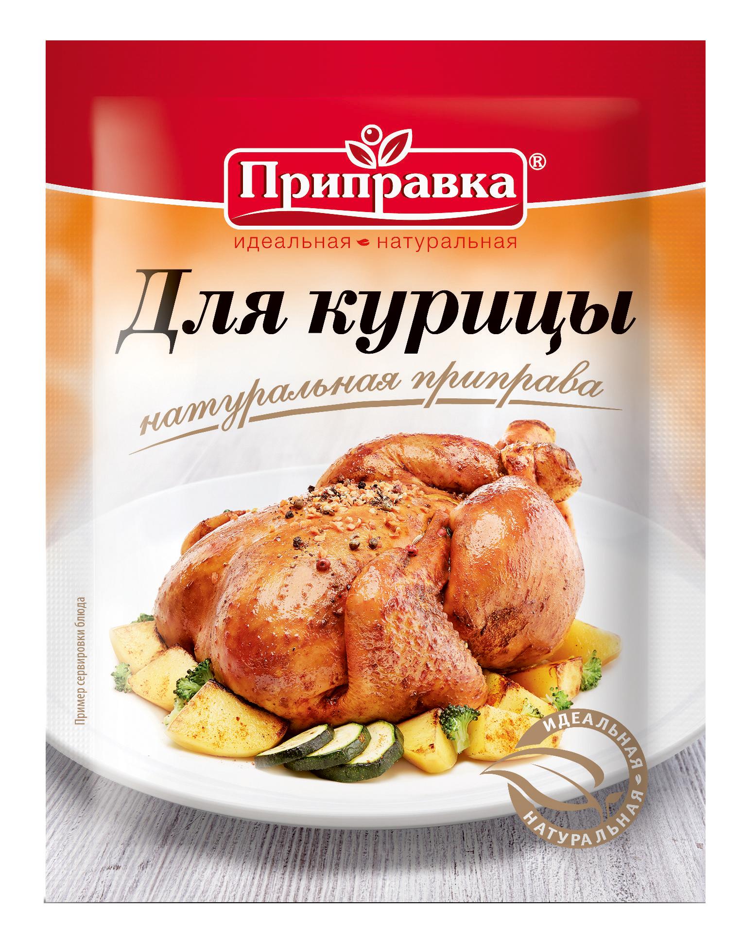 Натуральная приправа для курицы 30г