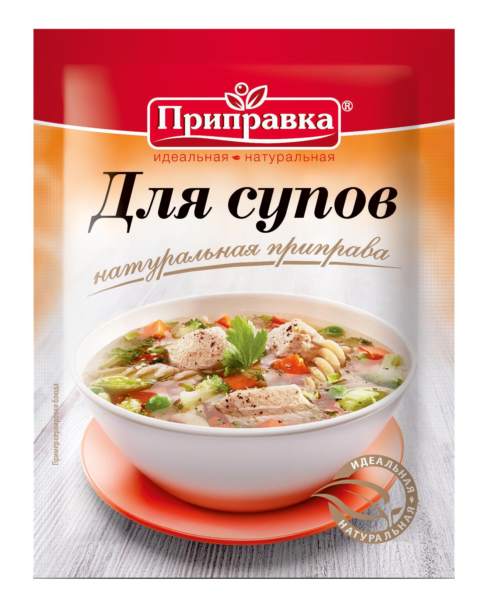 Натуральная приправа для супов 30г