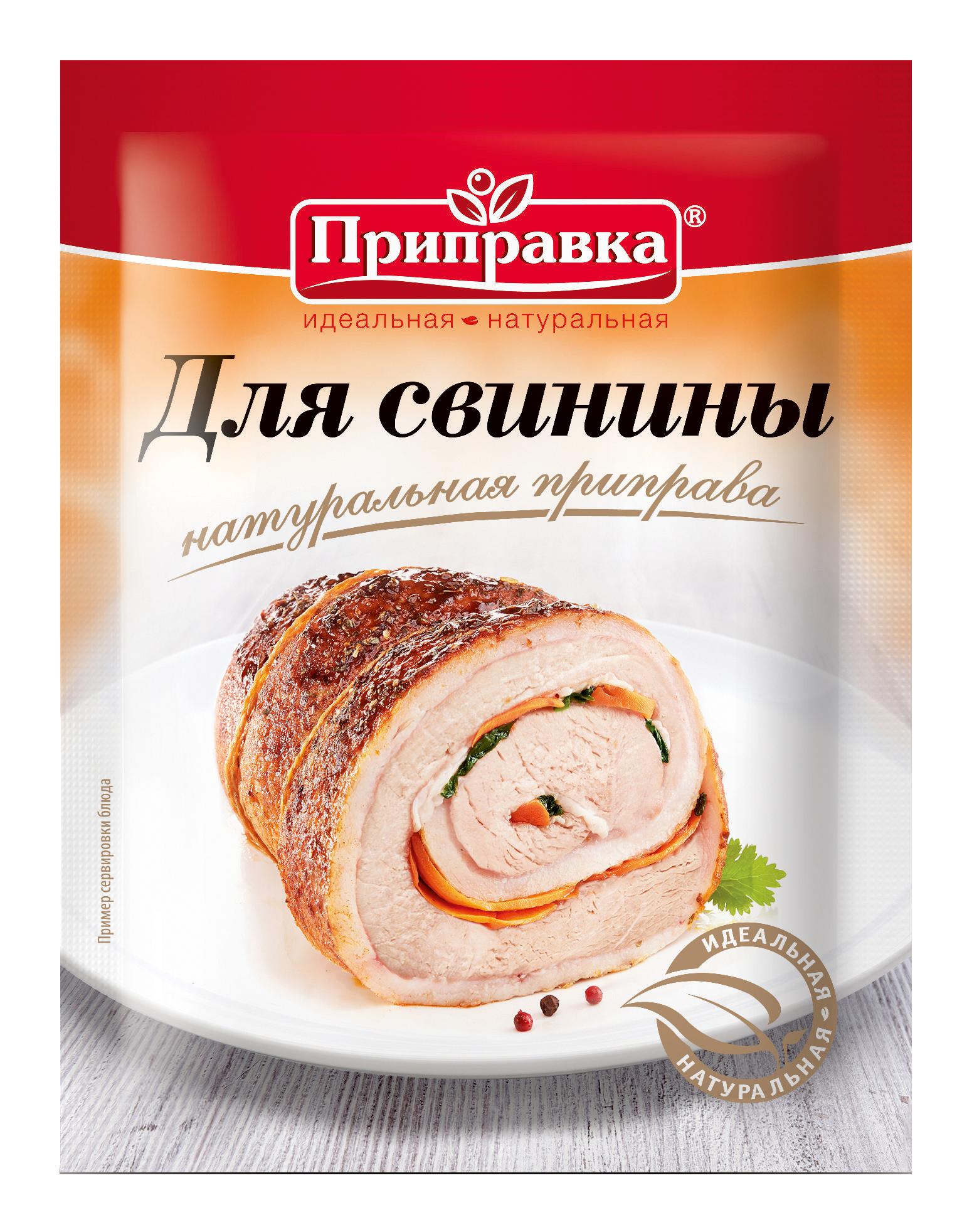Натуральная приправа для свинины 30г