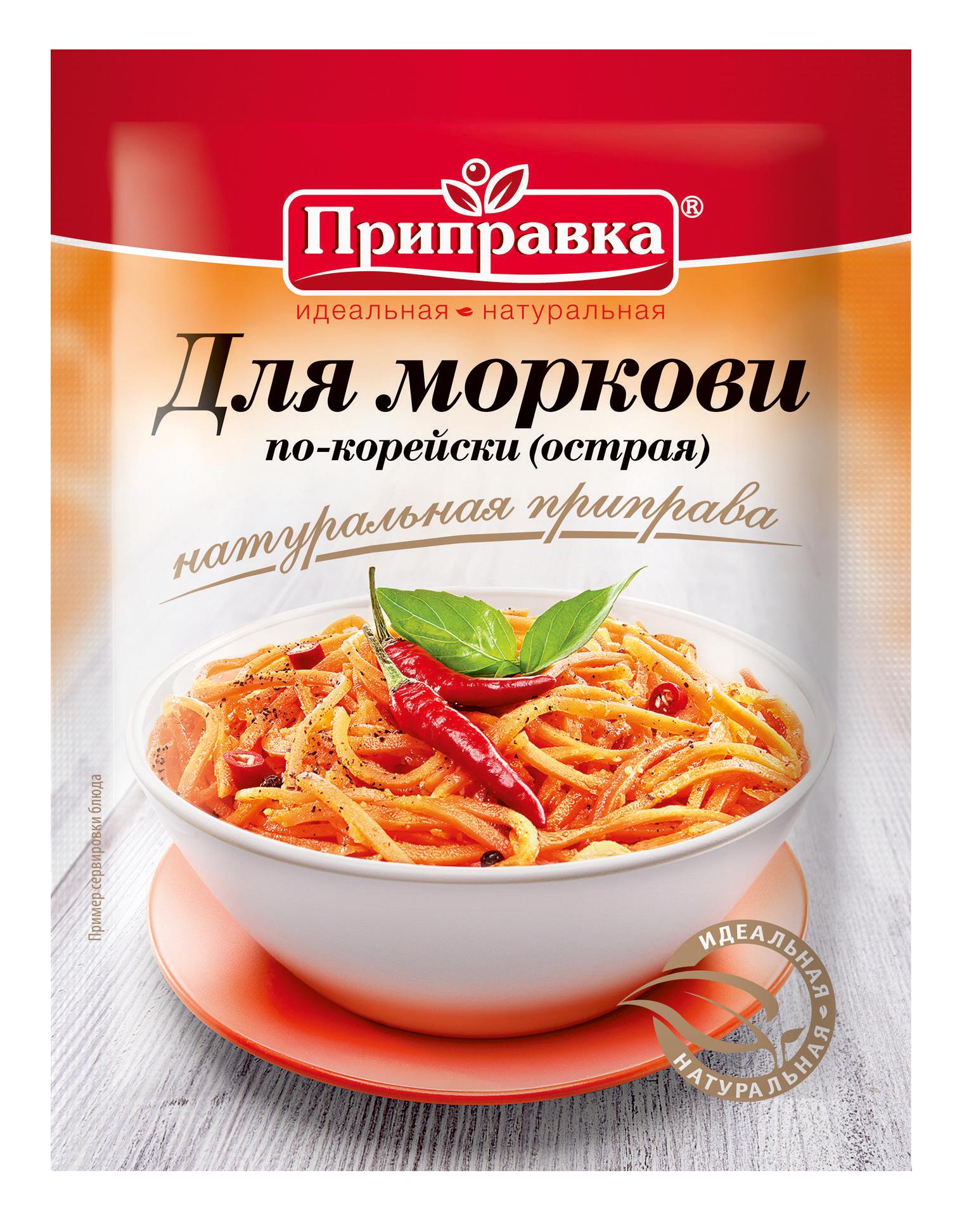 Натуральная приправа для моркови по-корейски (острая) 25г