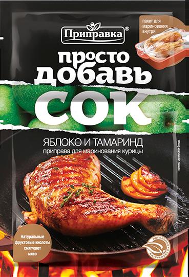 Приправа для курицы «Яблоко и тамаринд» 30г