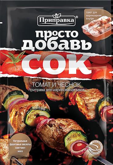 Приправа для мяса «Томат и чеснок» 30г