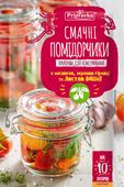 Натуральна приправа для маринування та соління помідорів 45г
