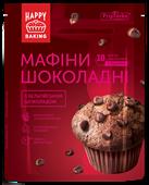 """Суміш для випікання  """"Мафіни шоколадні"""" з бельгійським шоколадом Happy Baking"""