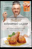 «Кулінарний шедевр» ароматна курочка з цедрою лимона і базиліком 30г