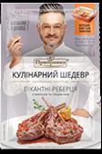 «Кулінарний шедевр» пікантні реберця з чебрецем і перцем чилі 30г