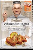 «Кулінарний шедевр» апетитні крильця з цедрою апельсина та часником 30г