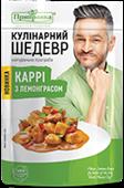 """""""Кулінарний шедевр"""" каррі з лемонграсом 30г"""