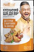 """""""Кулінарний шедевр"""" до страв з картоплі та овочів 30г"""