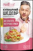 """""""Кулінарний шедевр"""" до спагеті, фетучіні і рису 30г"""