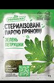 Стерилізована парою зелень петрушки 10г