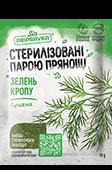 Стерилізована парою зелень кропу 10г