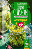 Натуральна приправа для маринування та соління огірків 45г